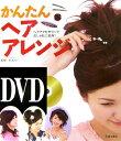【送料無料】DVDかんたんヘアアレンジ