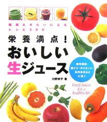 【送料無料】栄養満点!おいしい生ジュース [ 川野妙子 ]