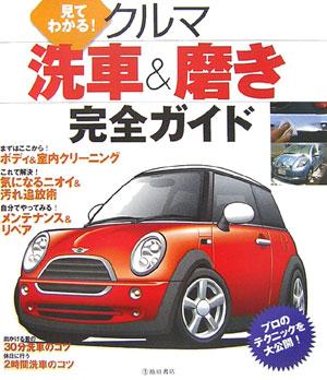 【送料無料】見てわかる!クルマ洗車&磨き完全ガイド