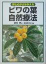 【楽天ブックスならいつでも送料無料】ビワの葉自然療法 [ 望月研 ]