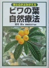 【送料無料】ビワの葉自然療法 [ 望月研 ]