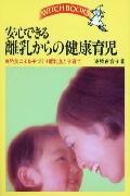 【送料無料】安心できる離乳からの健康育児