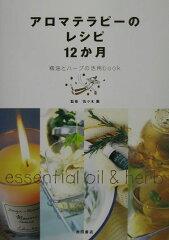 【送料無料】アロマテラピーのレシピ12か月 [ 佐々木薫(アロマテラピー) ]