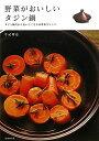 【送料無料】野菜がおいしいタジン鍋