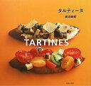 【送料無料】タルティ-ヌ