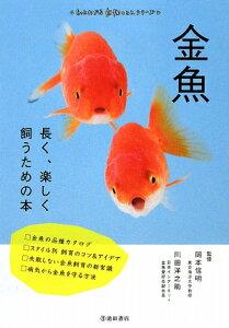 【送料無料】金魚