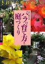 【送料無料】はじめてのバラの育て方と庭づくり [ 高橋和彦 ]