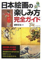 【送料無料】日本絵画の楽しみ方完全ガイド [ 細野正信 ]