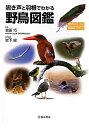 【送料無料】鳴き声と羽根でわかる野鳥図鑑
