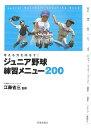 ジュニア野球練習メニュー200