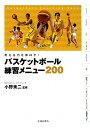 【送料無料】バスケットボール練習メニュー200