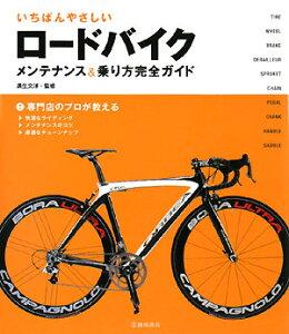 【送料無料】いちばんやさしいロードバイクメンテナンス&乗り方完全ガイド
