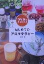 【送料無料】DVDでよくわかるはじめてのアロマテラピー [ 佐々木薫(アロマテラピー) ]