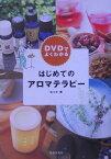 DVDでよくわかるはじめてのアロマテラピー [ 佐々木薫(アロマテラピー) ]