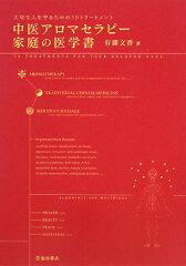 【送料無料】中医アロマセラピ-家庭の医学書