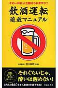 飲酒運転追放マニュアル