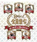 8時だョ!全員集合ゴールデン・コレクション豪華版【限定版】