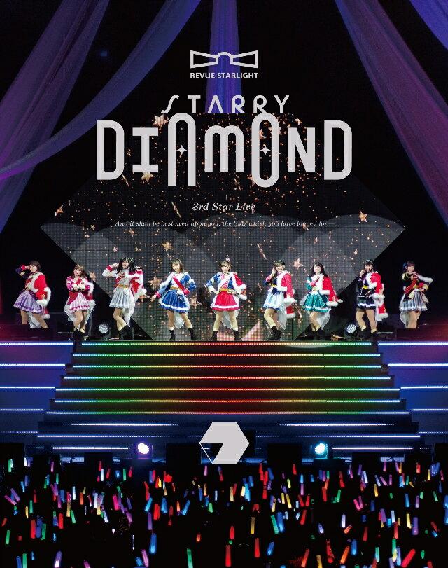 """「少女☆歌劇 レヴュースタァライト」3rdスタァライブ""""Starry Diamond""""【Blu-ray】画像"""