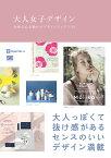大人女子デザイン 女性の心を動かすデザインアイデア53 [ ingectar-e ]