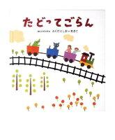 accototo知育絵本 5冊セット