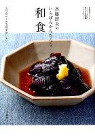 斉藤辰夫のいちばんかんたんな和食