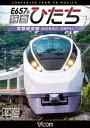E657系 特急ひたち 4K撮影作品 常磐線全線 仙台~品川 [ (鉄道) ] - 楽天ブックス