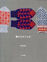編みものこもの