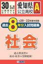 愛知県公立高校Aグループ過去8年分入試問題集社会(30年春受験用) H29〜22年度を収録