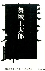 深夜百太郎(出口)