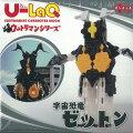 【バーゲン本】U-LaQ 宇宙恐竜ゼットン