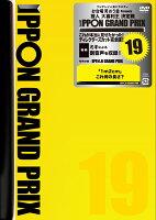 IPPONグランプリ18・19