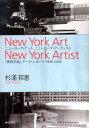 ニューヨーク・アート、ニューヨーク・アーティスト 『美術手帖』アート・レポート1986-2008 [ 杉浦邦恵 ]