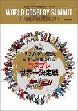 世界コスプレサミット公式PHOTOブック15