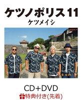 【先着特典】ケツノポリス11 (CD+DVD) (ポストカード付き)