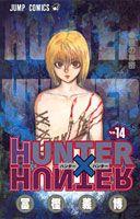 HUNTER×HUNTER(14)画像