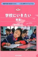 学校にいきたい(教育)(2)
