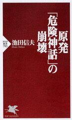【送料無料】原発「危険神話」の崩壊