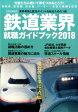 鉄道業界就職ガイドブック(2018)