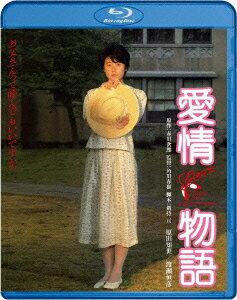 【送料無料】愛情物語【Blu-ray】 [ 原田知世 ]