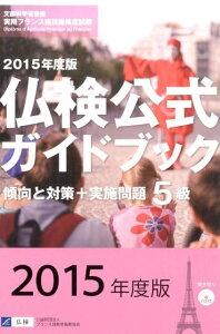 【楽天ブックスならいつでも送料無料】仏検公式ガイドブック(2015年度版 5級) [ フランス語...