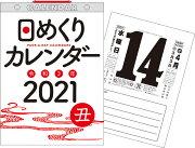 2021年 日めくりカレンダー(B5)