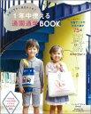 【送料無料】1年中使える通園通学BOOK
