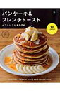 【楽天ブックスならいつでも送料無料】パンケーキ&フレンチトーストベストレシピBOOK