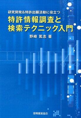 特許情報調査と検索テクニック入門