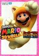 スーパーマリオ3Dワールドザ・コンプリートガイド Wii U