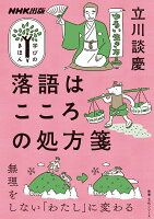 NHK出版 学びのきほん 落語はこころの処方箋