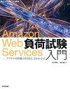 Amazon Web Services負荷試験入門 クラウドの性能の引き出し方がわかる (Software Design plus) [ 仲川樽八 ]