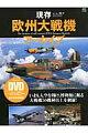 現存欧州大戦機アーカイブ