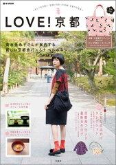 【送料無料】LOVE! 京都