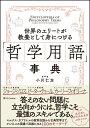 「世界のエリートが教養として身につける「哲学用語」事典」小川 仁志